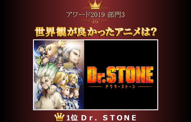 """「みんなが選ぶdアニメストアアワード2019」""""世界観が良かったアニメ部門""""『Dr.STONE』(C)米スタジオ・Boichi/集英社・Dr.STONE製作委員会"""
