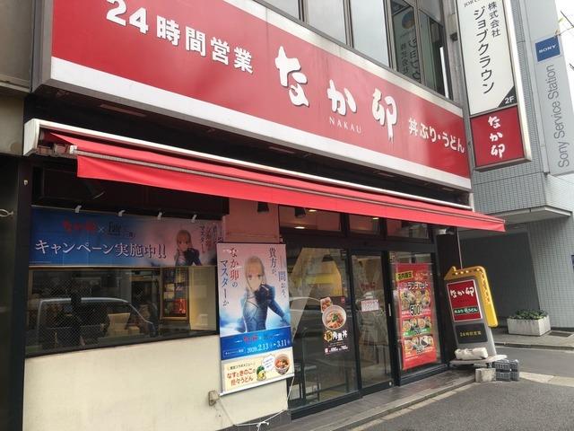 「『なか卯×Fate/stay night 15th Celebration Project』店舗外観」(C)TYPE-MOON All Rights Reserved.