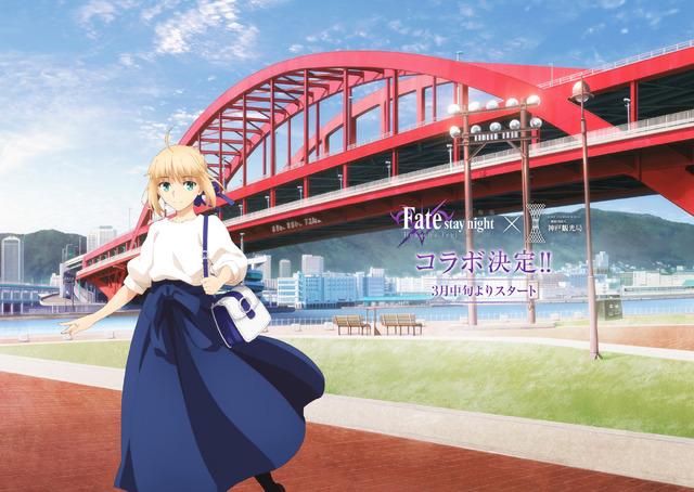 『Fate/stay night [Heaven's Feel]」III.spring song』神戸コラボ(C)TYPE-MOON・ufotable・FSNPC