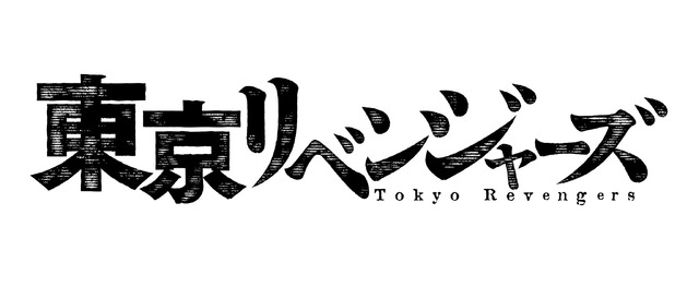 『東京リベンジャーズ』仮ロゴ(C)2020「東京リベンジャーズ」製作委員会