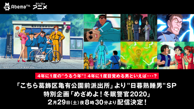 「目覚めよ!冬眠警官2020」(C)秋本治・アトリエびーだま/集英社・ADK