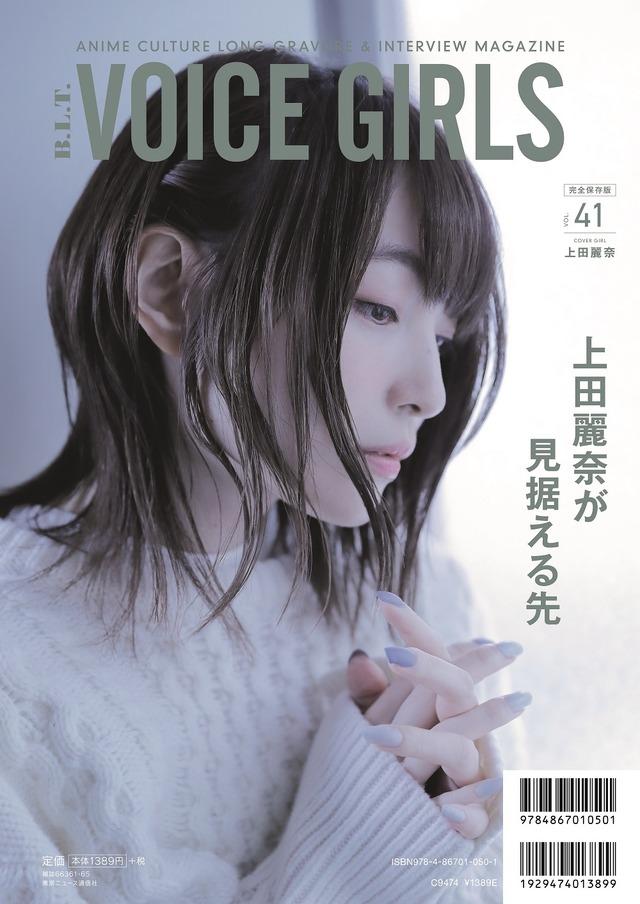 「B.L.T. VOICE GIRLS Vol.41」1,389円(税別)
