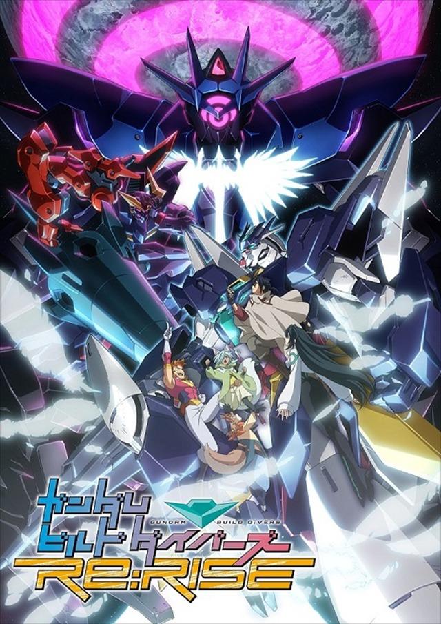 『ガンダムビルドダイバーズ Re:RISE』 2nd Season (C)創通・サンライズ