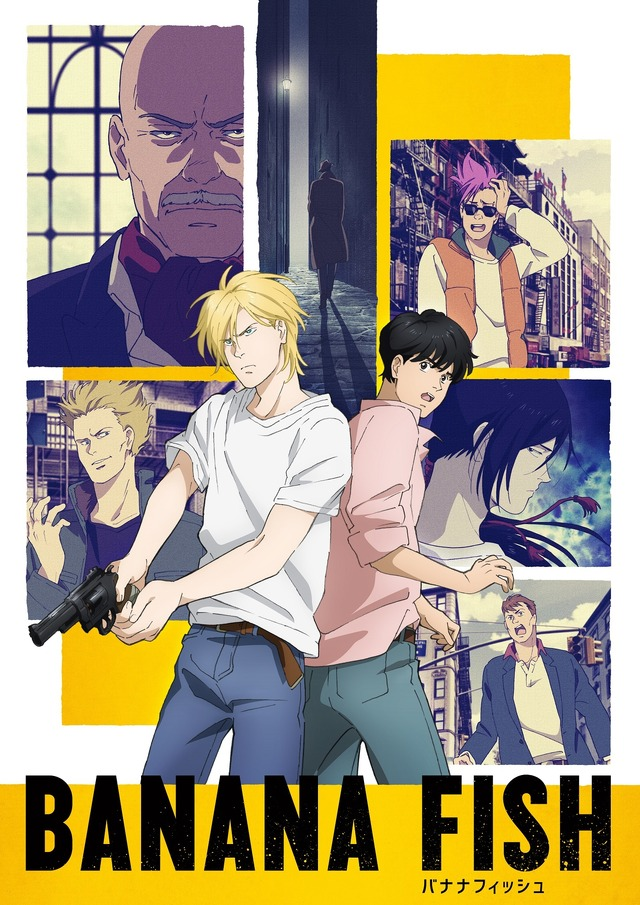 「BANANA FISH」(C)吉田秋生・小学館/Project BANANA FISH