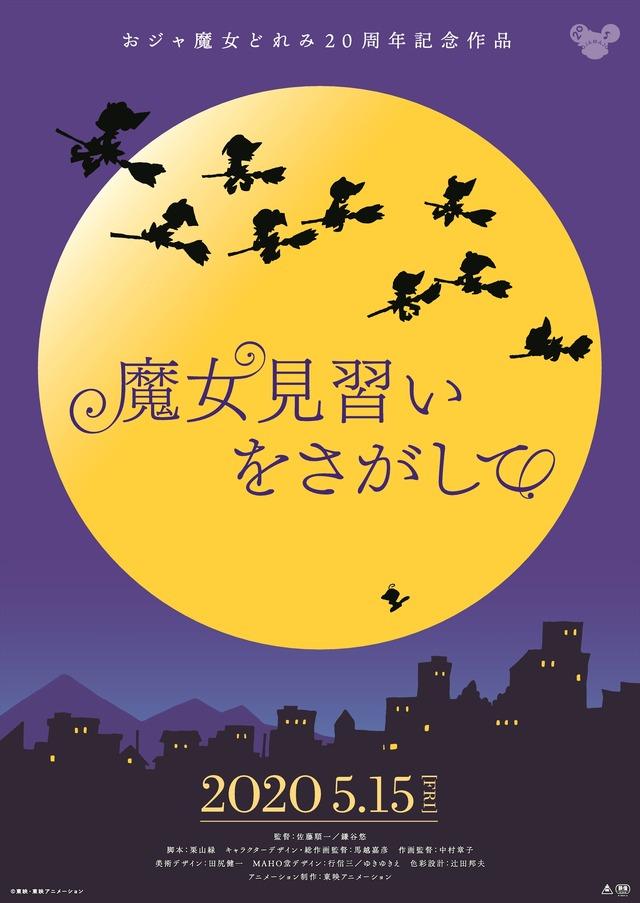 『魔女見習いをさがして』ティザービジュアル(C)東映・東映アニメーション