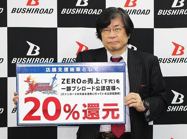 「ヴァンガード ZERO 20% 店舗還元施策」