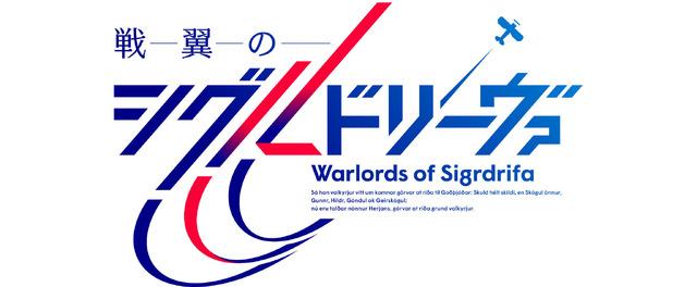 『戦翼のシグルドリーヴァ』ロゴ(C)戦翼倶楽部/909整備補給隊
