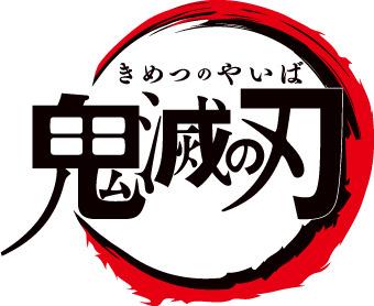 『鬼滅の刃』(C)吾峠呼世晴/集英社・アニプレックス・ufotable
