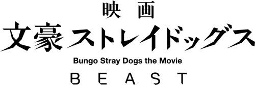 『映画 文豪ストレイドッグス BEAST』(C)映画「文豪ストレイドッグス BEAST」製作委員会