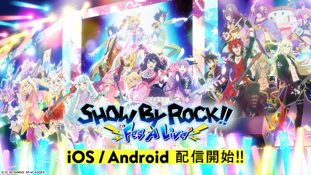 『SHOW BY ROCK!! Fes A Live』