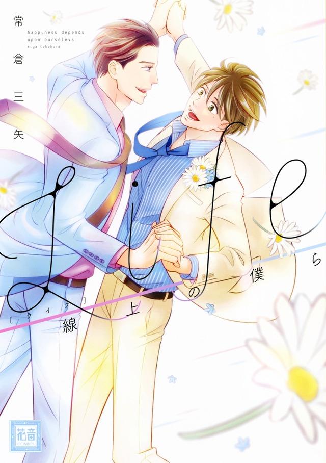 「『Life 線上の僕ら』原作コミックス」(C)常倉三矢/芳文社