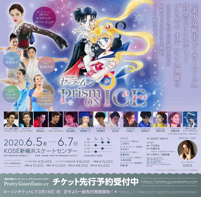 「美少女戦士セーラームーン Prism On Ice」(C)Naoko Takeuchi