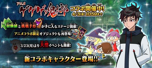 """""""Yuru-Gegege no Kitaro, the youkai slapstick war"""" (C) Mizuki Pro, Fuji TV, Toei Animation"""