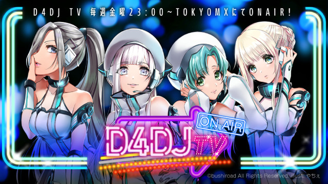 『D4DJ TV』(C)bushiroad All Rights Reserved. (C) Donuts Co. Ltd. All rights reserved.(C) RASTAR GAMES (HK)CO.,LIMITED ALL RIGHTS RESERVED