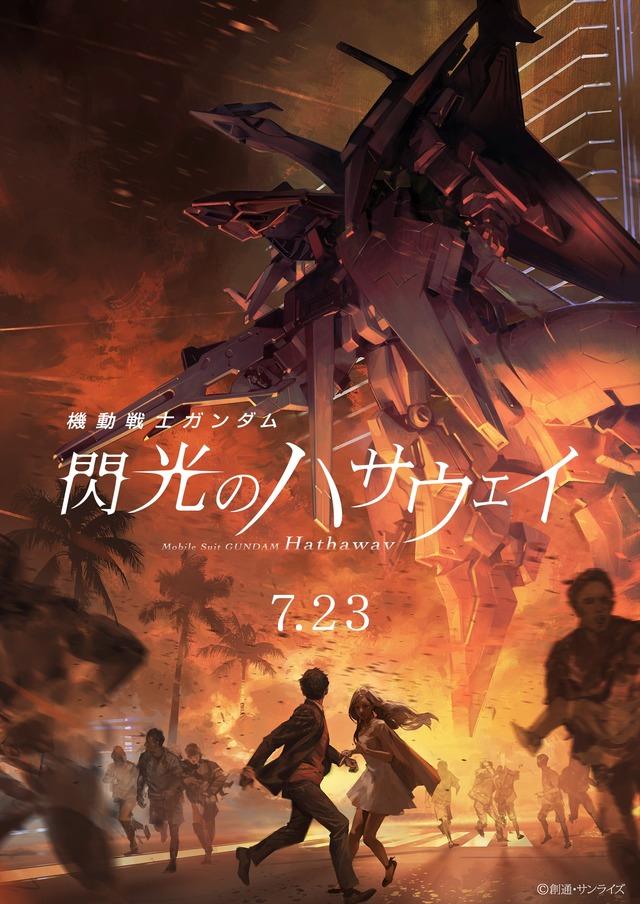『機動戦士ガンダム 閃光のハサウェイ』イメージビジュアル(C)創通・サンライズ