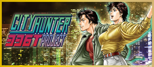 「CITY HUNTER 336T PROJECT」バナー(C)TSUKASA HOJO / COAMIX 1985