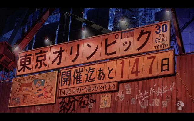 「AbemaTV」劇場アニメ『AKIRA』場面写真(C)1988 マッシュルーム/アキラ製作委員会
