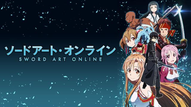 『ソードアート・オンライン』シリーズ一挙配信(C)川原 礫/アスキー・メディアワークス/SAO Project