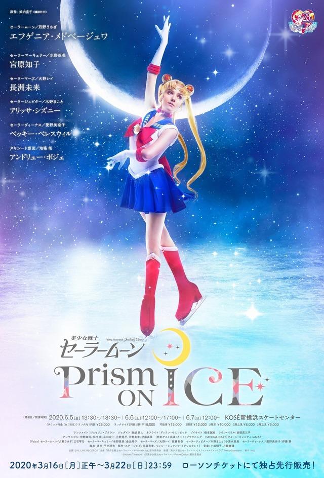 「『美少女先生セーラームーン Prism On Ice』(アイスショー)」ビジュアル(C) Naoko Takeuchi