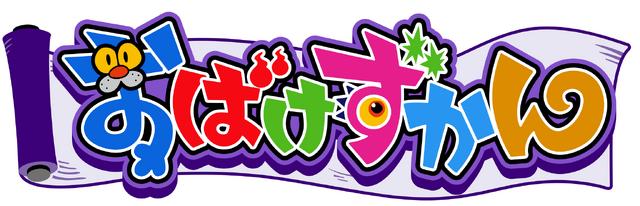 水树奈奈×大石昌良决定演唱《妖怪图鉴》主题曲,山下大辉&水树奈奈将担任主要出演者!