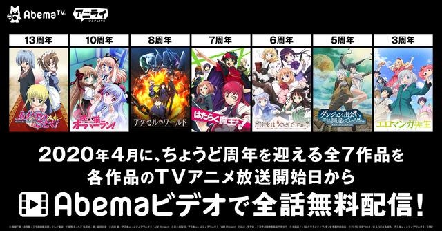 """「Abemaビデオ」/ """"放送〇〇周年""""人気アニメシリーズ無料配信"""