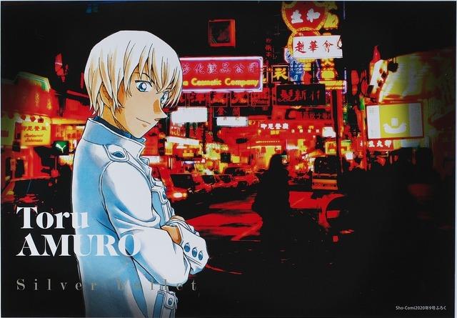 「Sho-Comi」9号・付録「安室透ビジュアルボード」(C)Shogakukan Inc. 2020 All rights reserved.