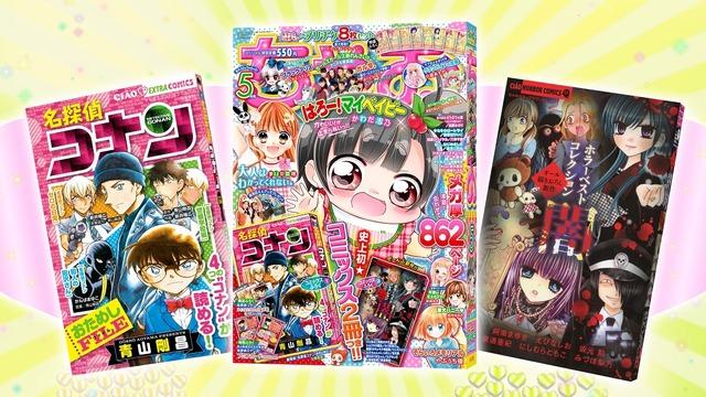 「ちゃお」5月号・表紙と付録(C)Shogakukan Inc. 2020 All rights reserved.
