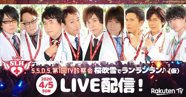 「S.S.D.S. 第1回TV診察会 桜吹雪でランランラン♪(仮)」