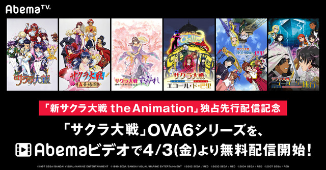 """""""樱花大战""""这就是帝国华击团!OVA全6系列免费配信「AbemaTV」中"""