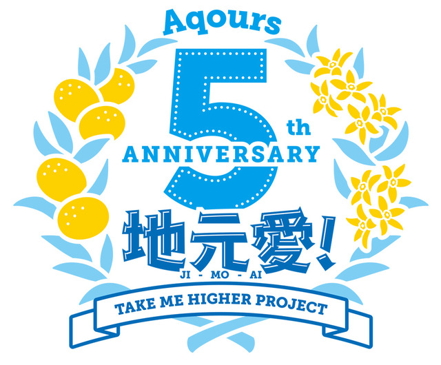 「Aqours 5th Anniversary 地元愛(じもあい)!Take Me Higher Project」ロゴ