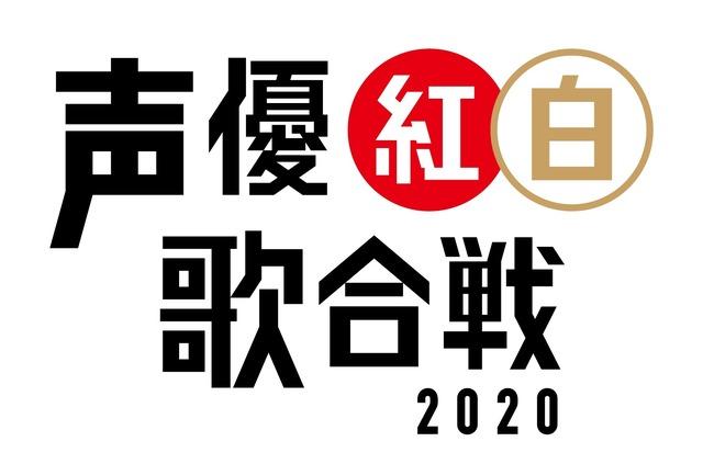 「声優紅白歌合戦2020」ロゴ(C)「声優紅白歌合戦」実行委員会