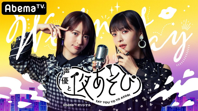 『声優と夜あそび2020』水曜日MC 小松未可子&上坂すみれ