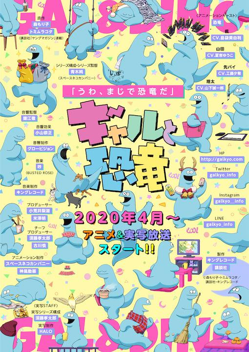 『ギャルと恐竜』キービジュアル(スペースネコカンパニー)(C)森もり子・トミムラコタ/講談社・キングレコード