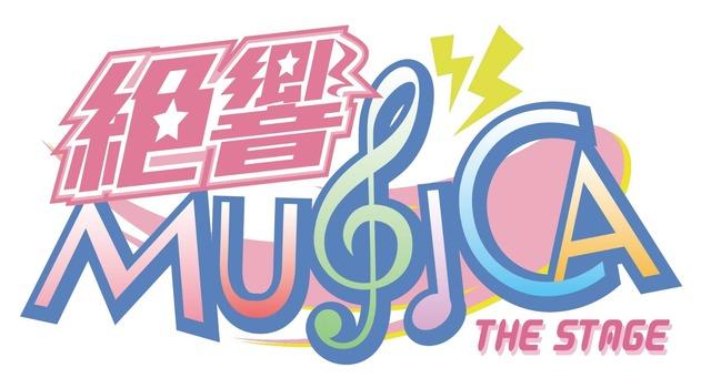 『絶響MUSICA THE STAGE』(C)「絶響MUSICA THE STAGE」