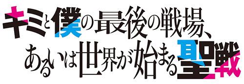 『キミと僕の最後の戦場、あるいは世界が始まる聖戦』ロゴ(C)2020 細音啓・猫鍋蒼/KADOKAWA/キミ戦製作委員会