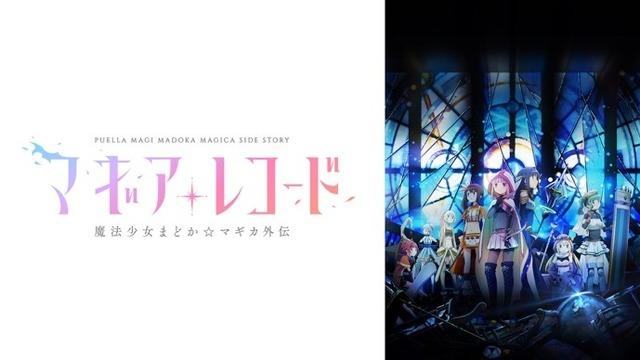 『マギアレコード 魔法少女まどか☆マギカ外伝』(C)Magica Quartet/Aniplex・Magia Record Anime Partners