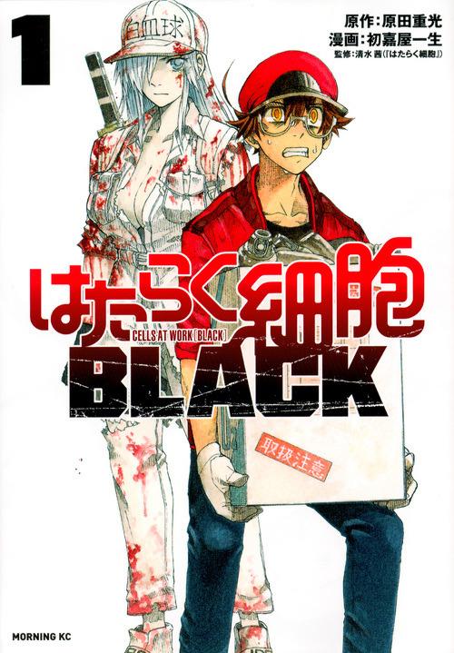 『はたらく細胞BLACK』原作第1巻書影(C)原田重光・初嘉屋一生・清水茜/講談社