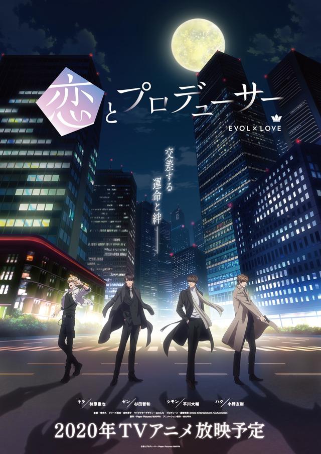『恋とプロデューサー~EVOL×LOVE~』キービジュアル(C)恋とプロデューサー/Paper Pictures/MAPPA