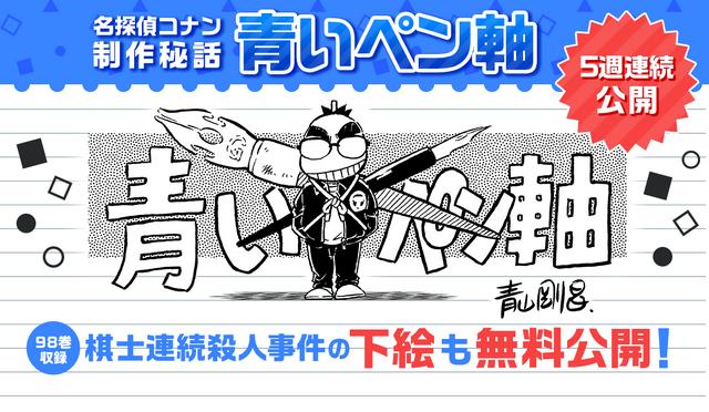 特別企画『青いペン軸』(C)Shogakukan Inc. 2017 All rights reserved.