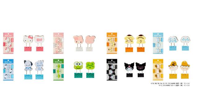 キャラクター形ダブルクリップ(全8種)各605円(C)'76,'89,'01,'05,'20 SANRIO 著作(株)サンリオ