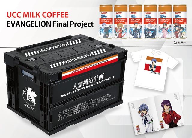 「UCC MILK COFFEE EVANGELION Final Project」