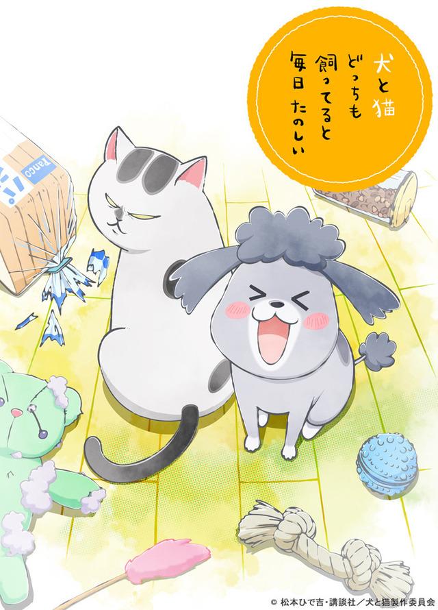 『犬と猫どっちも飼ってると毎日たのしい』キービジュアル(C)松本ひで吉・講談社/犬と猫製作委員会