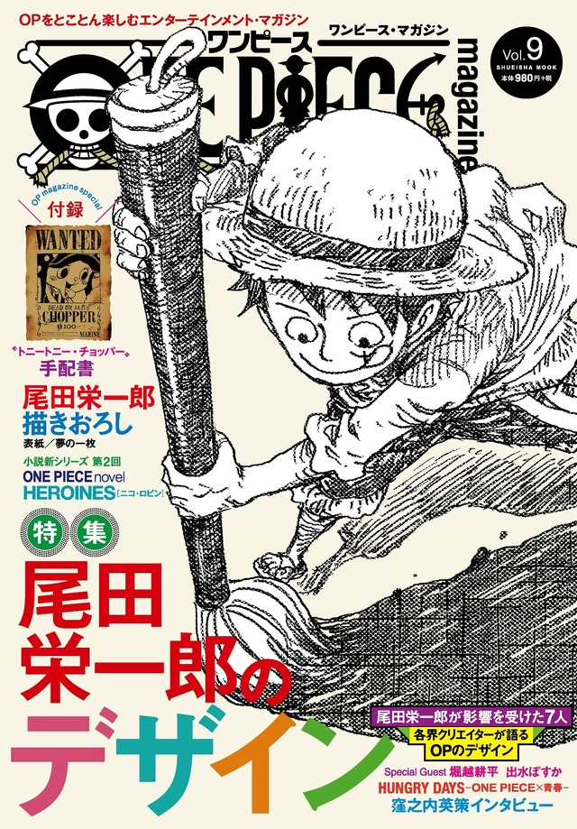 『ONE PIECE magazine Vol.9』(C)尾田栄一郎/集英社
