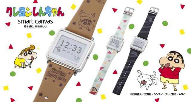 「クレヨンしんちゃん Smart Canvasデジタル腕時計」各31,900円(税込)(送料・手数料別途)(C)臼井儀人/双葉社・シンエイ・テレビ朝日・ADK
