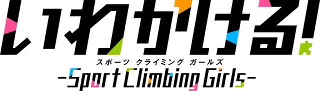 『いわかける! -Sport Climbing Girls-』ロゴ(C)石坂リューダイ・サイコミ / 花宮女子クライミング部応援団