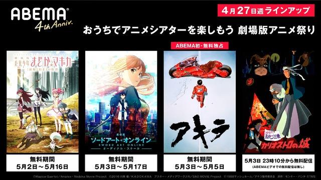 「おうちでアニメシアターを楽しもう!劇場版アニメ祭り」4月27日週ラインナップ
