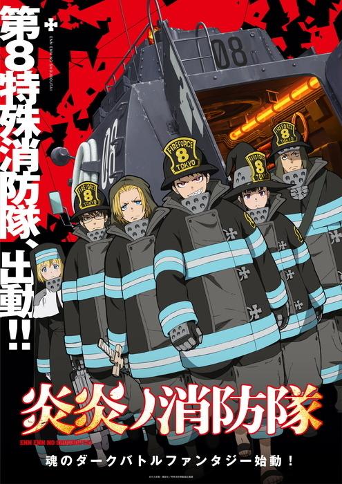 『炎炎ノ消防隊』(C)大久保篤・講談社/特殊消防隊動画広報課