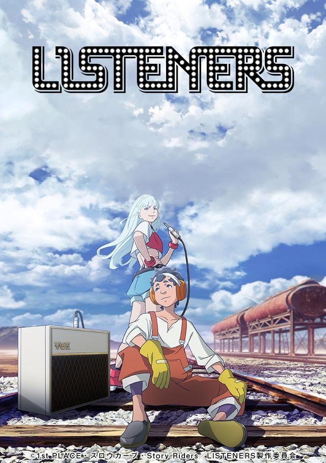 「LISTENERS」キービジュアル