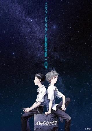 『ヱヴァンゲリヲン新劇場版:Q』(C)カラー