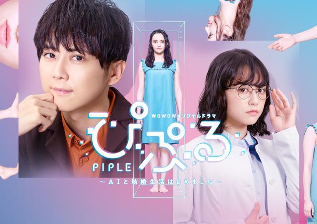 『ぴぷる~AIと結婚生活はじめました~』キービジュアル (c)2020ドラマ「ぴぷる」製作委員会
